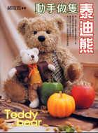 動手做隻泰迪熊