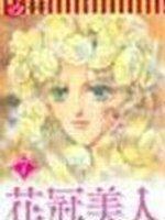 花冠美人 7(完)