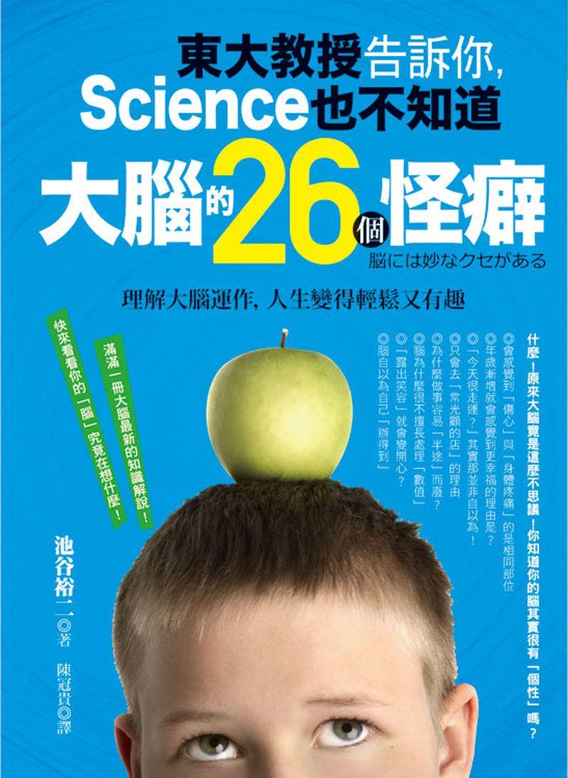 東大教授告訴你,Science也不知道 大腦的26個怪癖