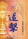 倪匡奇書二十一(10)