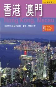 香港.澳門