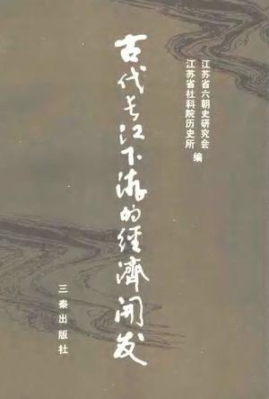 古代长江下游的经济开发