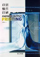 印前、輸出、印刷