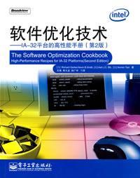 软件优化技术