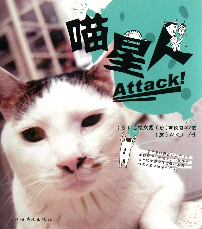 喵星人,Attack!