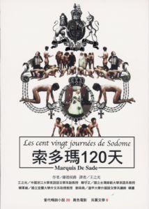 索多瑪120天