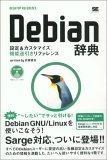 Debian 辞典