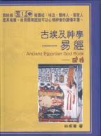 古埃及神學