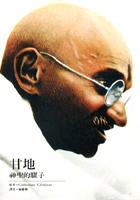 甘地神聖的騾子