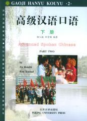 高级汉语口语下册