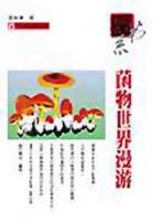 菌物73世界漫游