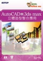 AutoCAD與3ds max立體造型整合應用