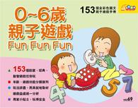 0-6歲親子遊戲Fun Fun Fun