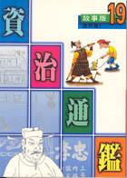 資治通鑑(故事版19)