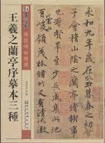 王羲之蘭亭序摹本三種
