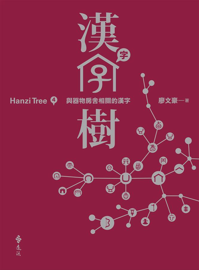 漢字樹 4