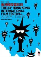 第三十三屆香港國際電影節特刊