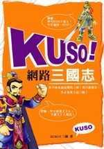 KUSO網路三國志