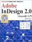 Adobe InDesign2.0 Windows版入門―DTPの基礎から制作・印刷出力まで