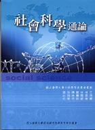 社會科學通論