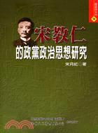 宋教仁的政黨政治思想研究