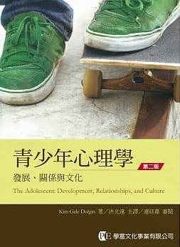 青少年心理學:發展、關係與文化(第二版)