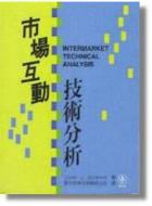 市場互動技術分析