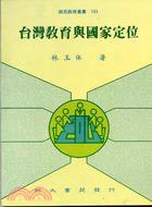 台灣教育與國家定位