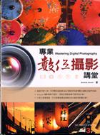 專業數位攝影講堂
