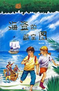 海盗的��图 (...