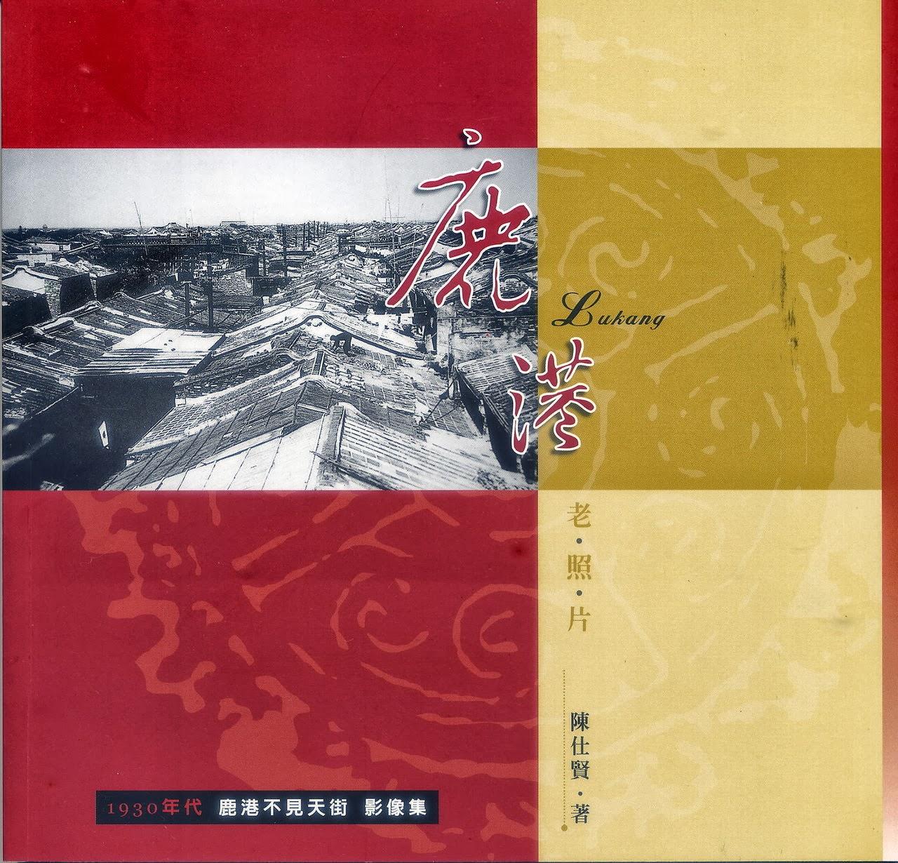 鹿港老照片:1930年代鹿港不見天街影像集