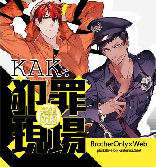 KAK:犯罪現場