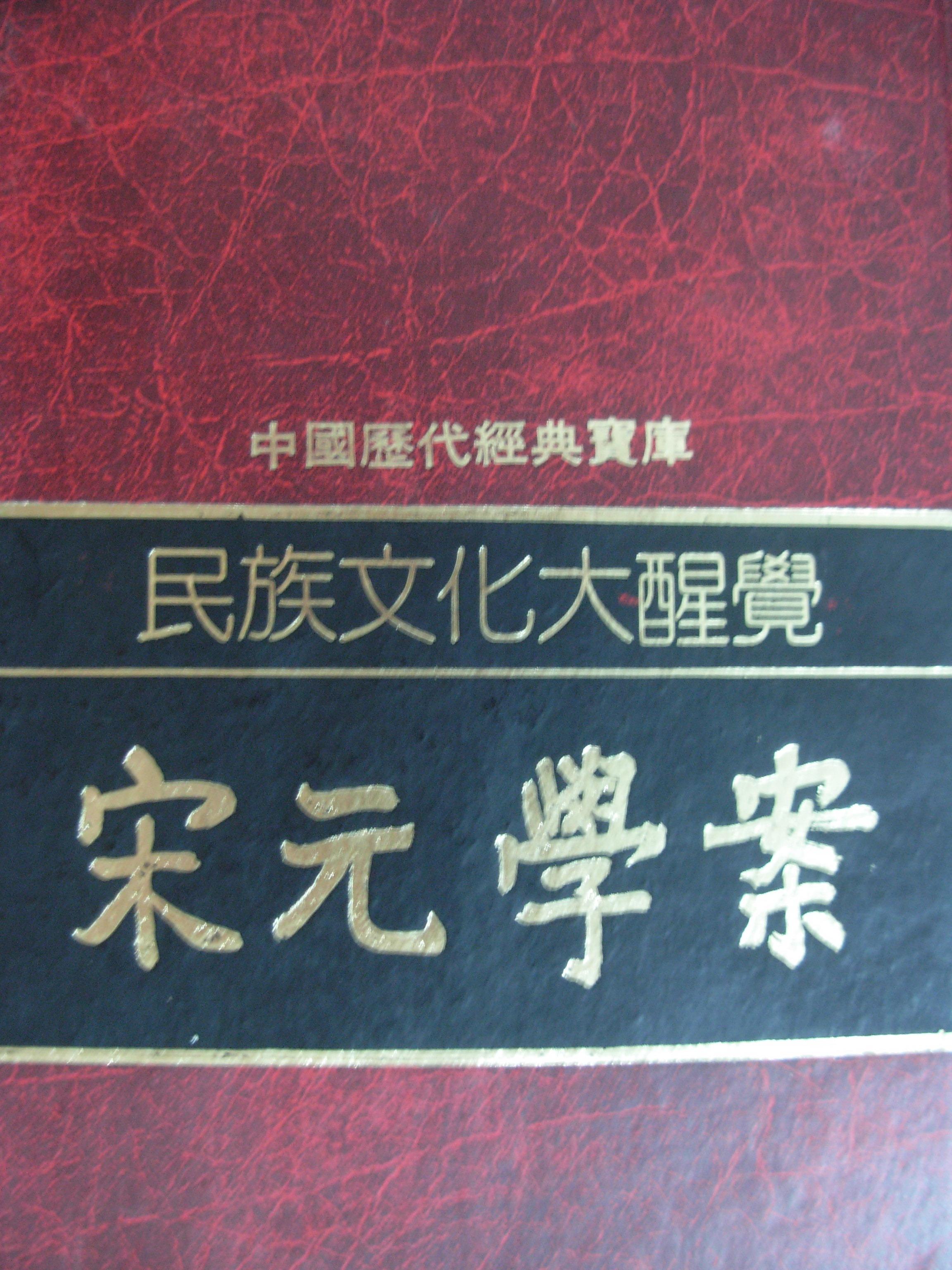 民族文化大覺醒-宋元學案