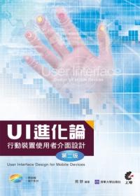 UI 進化論-行動裝置使用者介面設計