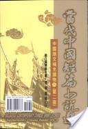 當代中國短篇小說選