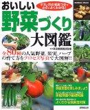 おいしい野菜づくり大図鑑