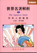 日本人的微笑