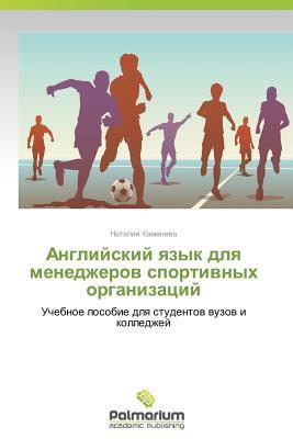 Angliyskiy yazyk dlya menedzherov sportivnykh organizatsiy