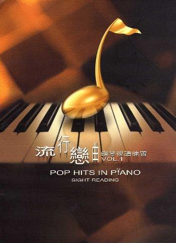 流行戀曲鋼琴視譜練習Vol.1