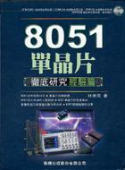 8051單晶片徹底研究