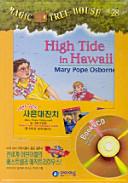 High Tide in Hawaii ...