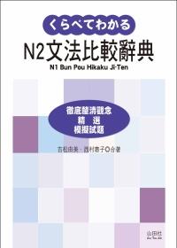 新日檢N2文法比較辭典