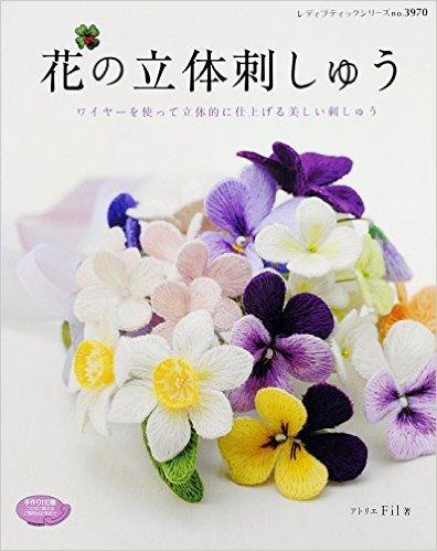 花の立体刺しゅう