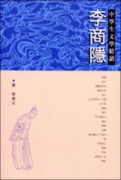中學生文學精讀•李商隱