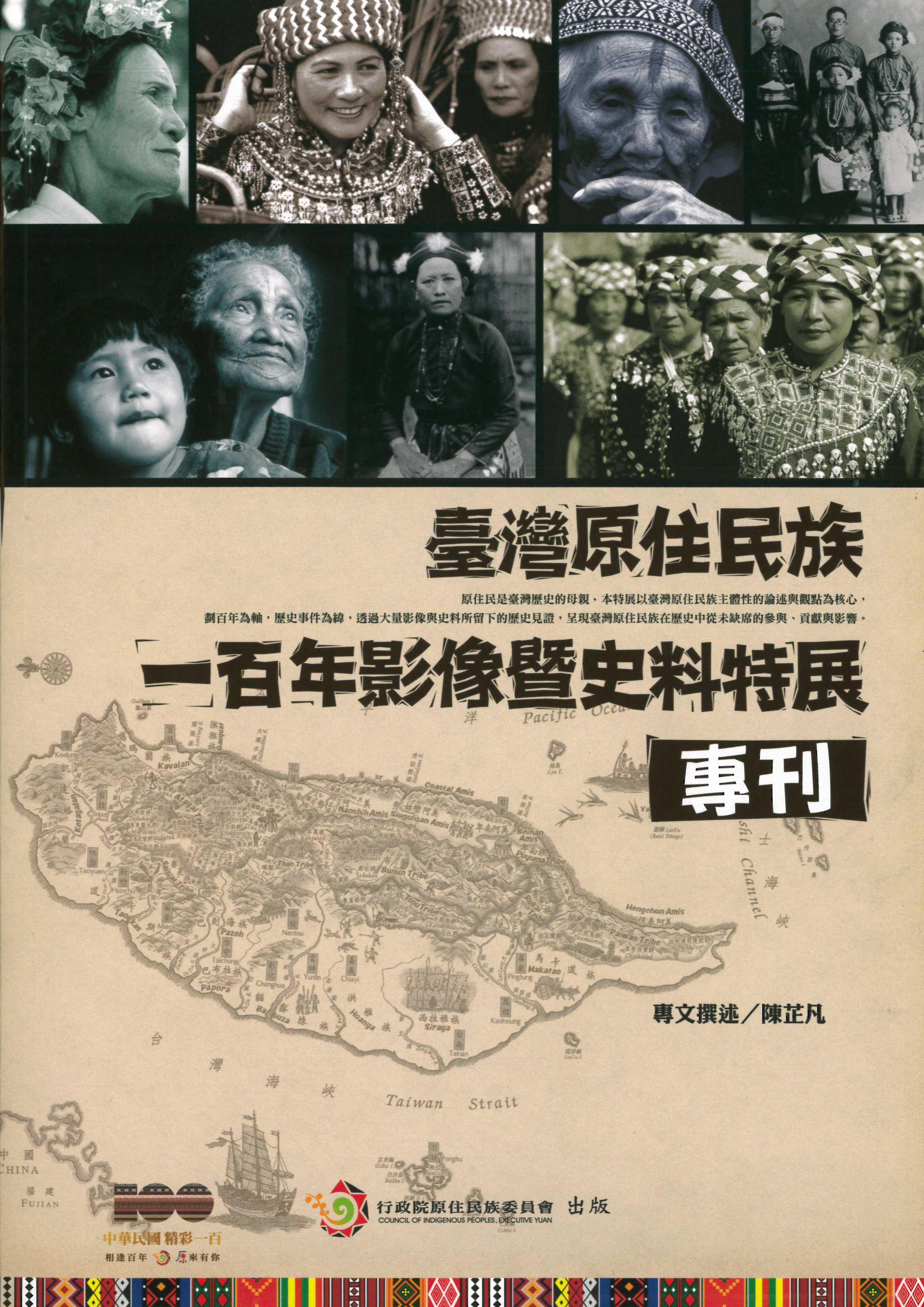 臺灣原住民族一百年影像暨史料特展專刊
