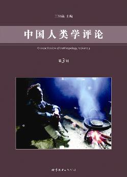 中国人类学评论