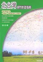 北台灣自然旅�...