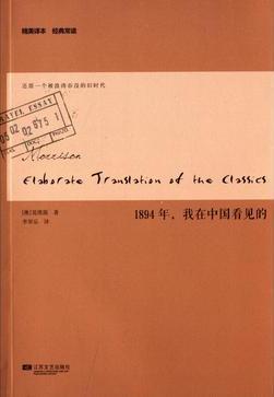 1894年,我在中国看见的