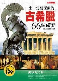 一生一定要探索的古希臘66個秘密