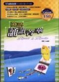 英語誦讀菁華(32K書+Mebook電子書)